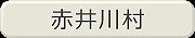 19赤井川村