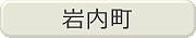 04岩内町