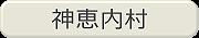 20神恵内村