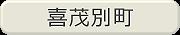 14喜茂別町