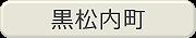 12黒松内町