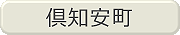 03倶知安町
