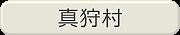 15真狩村