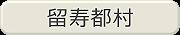 16留寿都村
