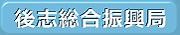 00後志総合振興局